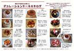 アントルメカタログ2015-5.jpg